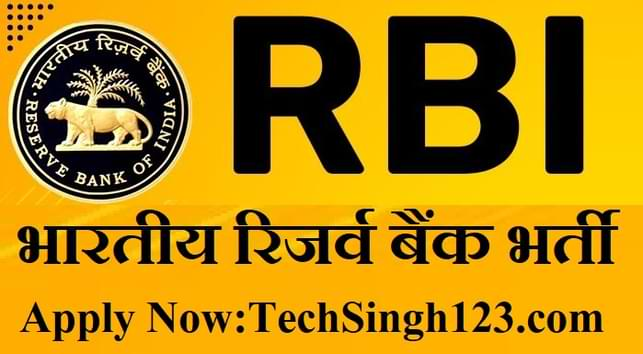 RBI Grade B Recruitment RBI भर्ती भारतीय रिजर्व बैंक भर्ती