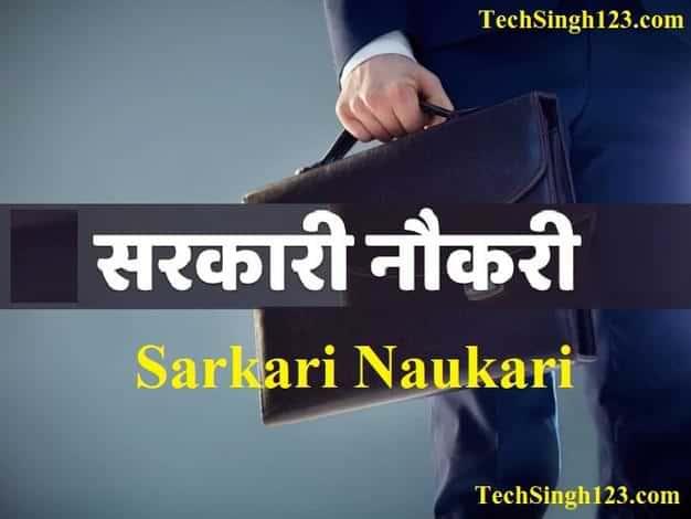 Gramin Dak Sevak Bharti दिल्ली पोस्टल सर्किल भर्ती ग्रामीण डाक सेवक भर्ती