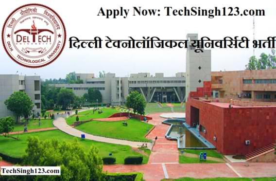 DU Vacancy DU भर्ती DU Recruitment दिल्ली विश्वविद्यालय भर्ती Delhi University Vacancy