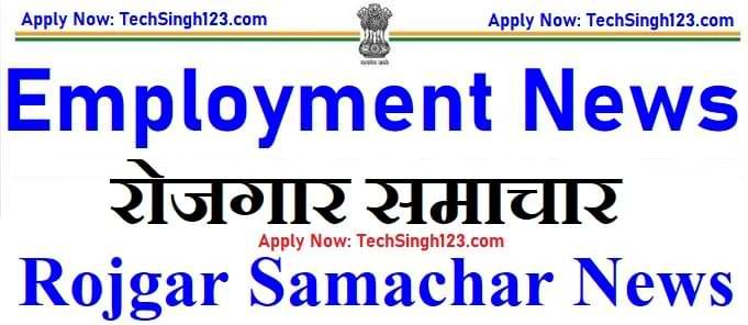 Rojgar Samachar News रोजगार समाचार Employment News