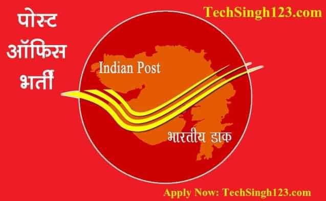 India Post Office Vacancy इंडिया पोस्ट ऑफिस भर्ती