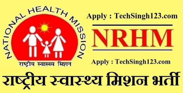 MP NRHM Vacancy मध्यप्रदेश राष्ट्रीय स्वास्थ्य मिशन भर्ती