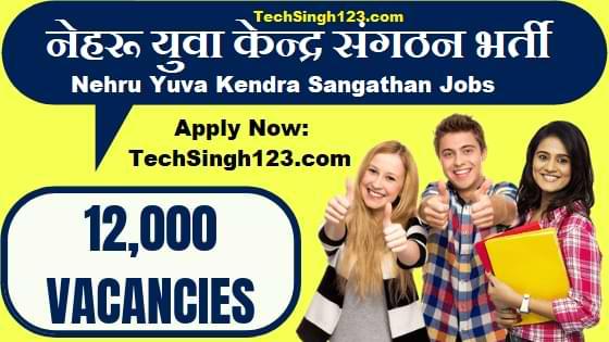 NYKS Vacancy NYKS भर्ती नेहरू युवा केन्द्र संगठन भर्ती