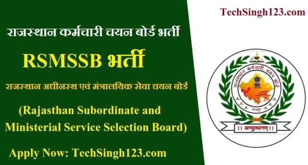 RSMSSB Vacancy RSMSSB भर्ती राजस्थान कर्मचारी चयन बोर्ड भर्ती