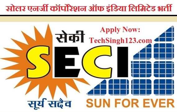 SECI Recruitment SECI भर्ती भारतीय सौर ऊर्जा निगम लिमिटेड भर्ती