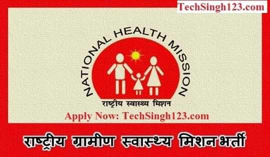 SHS Bihar Bharti बिहार सरकारी नौकरी बिहार जॉब बिहार राज्य स्वास्थ्य सोसाइटी भर्ती