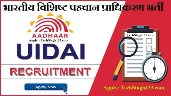 UIDAI Vacancy UIDAI भर्ती भारतीय विशिष्ट पहचान प्राधिकरण भर्ती