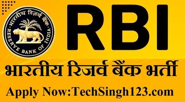 RBI Vacancy भारतीय रिजर्व बैंक भर्ती RBI भर्ती Reserve Bank of India Recruitment