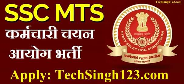 SSC MTS Recruitment SSC MTS भर्ती SSC MTS notification