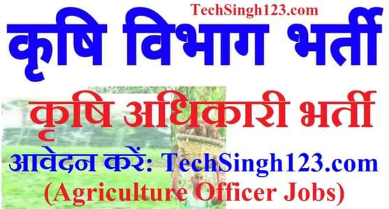 Agriculture Department Recruitment कृषि विभाग भर्ती Agriculture Jobs