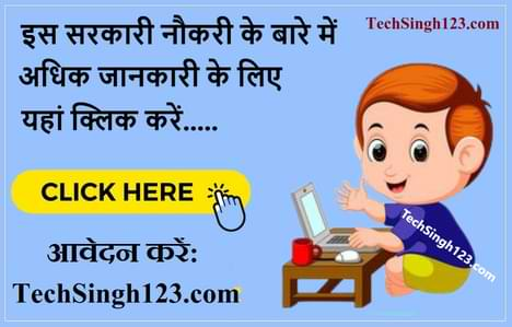 Chhattisgarh Postal Circle Recruitment छत्तीसग ग्रामीण डाक सेवक भर्ती