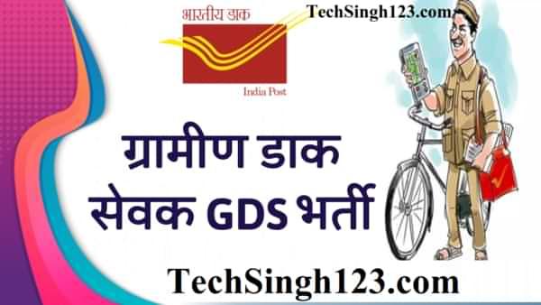 Uttarakhand Post Office Recruitment उत्तराखंड डाक विभाग भर्ती Uttarakhand Postal Circle Recruitment