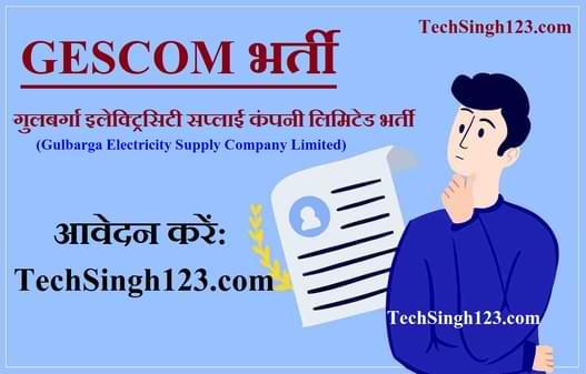GESCOM Recruitment GESCOM भर्ती गुलबर्गा इलेक्ट्रिसिटी सप्लाई कंपनी लिमिटेड भर्ती