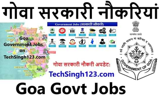 Goa Government Jobs गोवा सरकारी नौकरियां Goa Govt Jobs