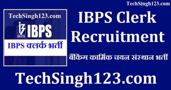 IBPS Clerk Recruitment IBPS Clerk भर्ती बैंकिंग कार्मिक चयन संस्थान भर्ती
