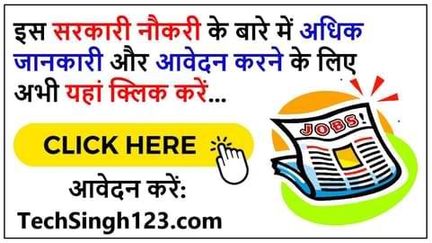 IIT Indore Recruitment IIT इंदौर भर्ती भारतीय प्रौद्योगिकी संस्थान इंदौर भर्ती