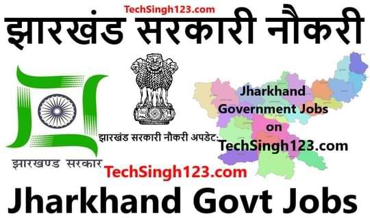 Jharkhand Government jobs झारखंड सरकारी नौकरी Jharkhand Govt Jobs