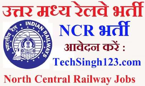 NCR Apprentice Recruitment NCR भर्ती उत्तर मध्य रेलवे भर्ती