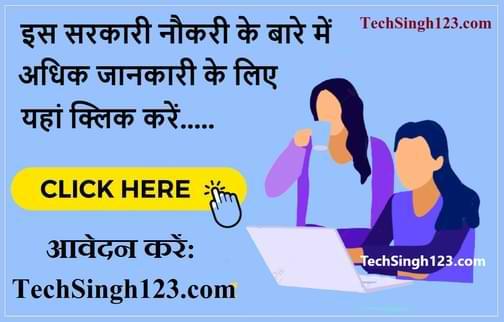 Pratapgarh District Recruitment प्रतापगढ़ जिला भर्ती Pratapgarh Teacher Recruitment