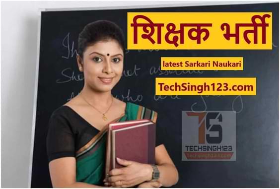 Tripura Teacher Recruitment TRB त्रिपुरा भर्ती त्रिपुरा टीचर भर्ती