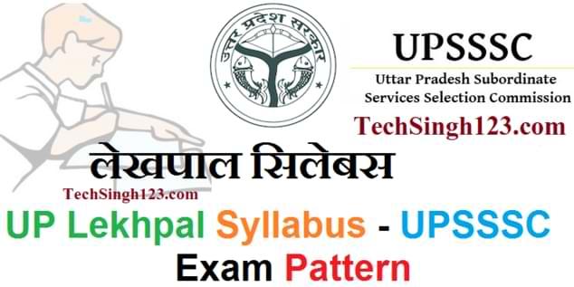 UP lekhpal Syllabus यूपी लेखपाल भर्ती सिलेबस