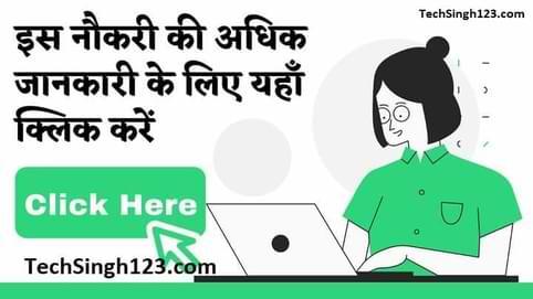 Zila Panchayat Recruitment जिला पंचायत भर्ती