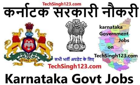 Karnataka Govt Jobs कर्नाटक सरकारी नौकरी Karnataka Govt Jobs
