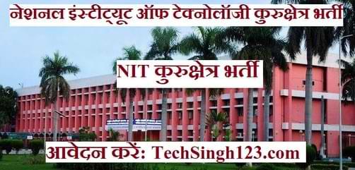 NIT Kurukshetra Recruitment NIT कुरुक्षेत्र भर्ती नेशनल इंस्टीट्यूट ऑफ टेक्नोलॉजी कुरुक्षेत्र भर्ती