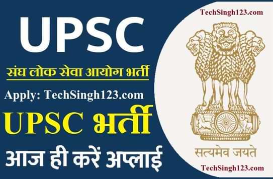 UPSC Bharti UPSC भर्ती संघ लोक सेवा आयोग भर्ती