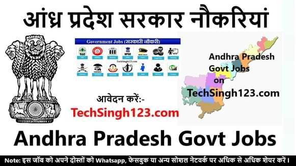 Andhra Pradesh Govt Jobs आंध्र प्रदेश सरकारी नौकरी Andhra Pradesh Government Jobs
