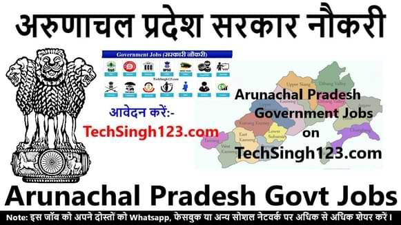 Arunachal Pradesh Govt Jobs अरुणाचल प्रदेश सरकारी नौकरी