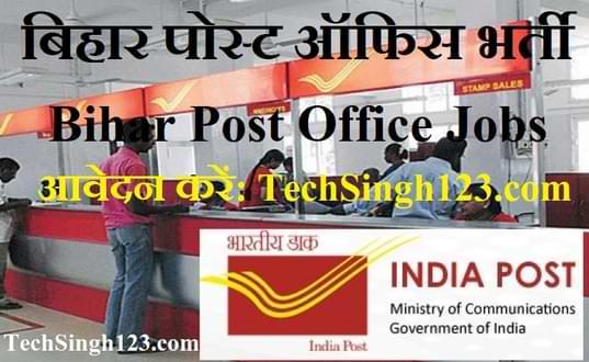 Bihar Post Office Recruitment इंडिया पोस्ट ऑफिस भर्ती Bihar GDS Vacancy