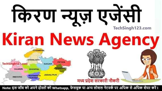 Kiran news agency result किरण न्यूज़ एजेंसी सरकारी नौकरी MP सरकारी नौकरी