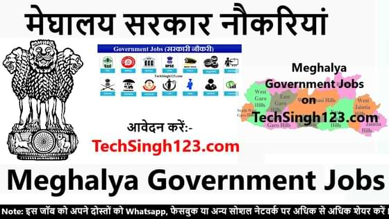 Meghalya Government Jobs मेघालय सरकारी नौकरी