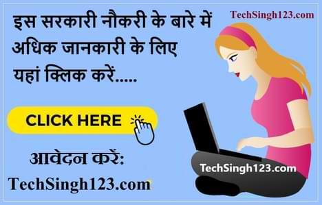 NIPER Bihar Recruitment NIPER भर्ती NIPER Hajipur Recruitment