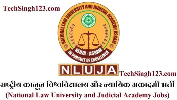 NLUJA Assam Recruitment NLUJA असम भर्ती राष्ट्रीय कानून विश्वविद्यालय और न्यायिक अकादमी असम भर्ती