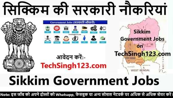Sikkim Government Jobs सिक्किम सरकारी नौकरी Sikkim sarkari naukri