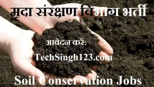 Soil Conservation Recruitment APSC भर्ती मृदा संरक्षण विभाग भर्ती