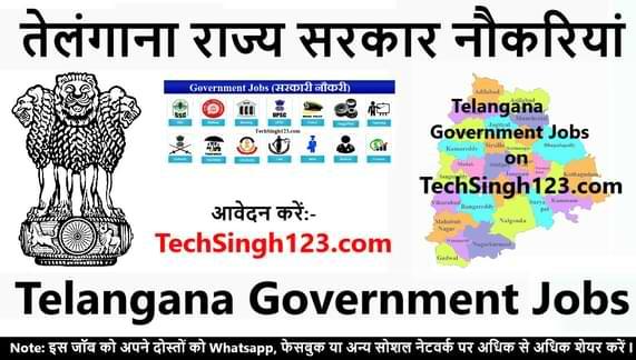 Telangana Government Jobs तेलंगाना सरकारी नौकरी Telangana sarkari naukri