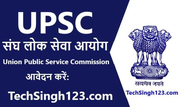 UPSC Recruitment Jobs संघ लोक सेवा आयोग भर्ती यूपीएससी भर्ती UPSC भर्ती