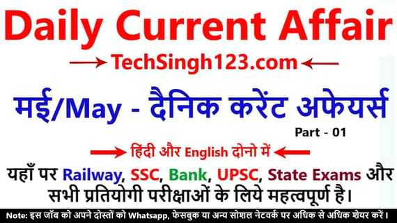 May Current Affairs in Hindi/English Latest Current Affairs Today दैनिक करेंट अफेयर्स