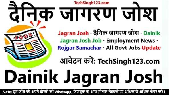 Jagran Josh दैनिक जागरण जोश Dainik Jagran Josh Job
