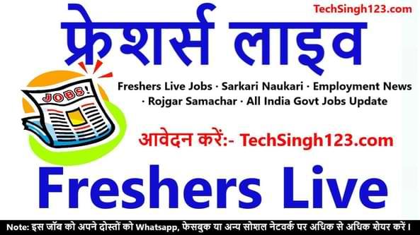 Fresherslive Freshers Live Jobs फ्रेशर्सलाइव Sarkari Result Employment News