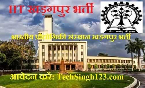 IIT Kharagpur Recruitment IIT खड़गपुर भर्ती IIT Kharagpur Jobs