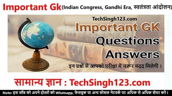 Important Gk Indian National Congress, Gandhi Era, स्वतंत्रता आंदोलन