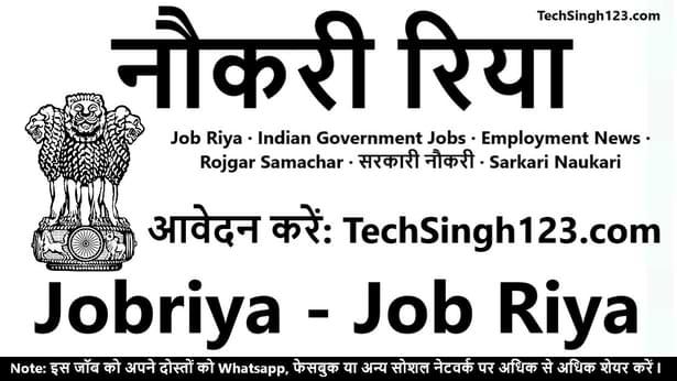 Jobriya Job Riya Employment News Paper SarkariResult SarkariExam
