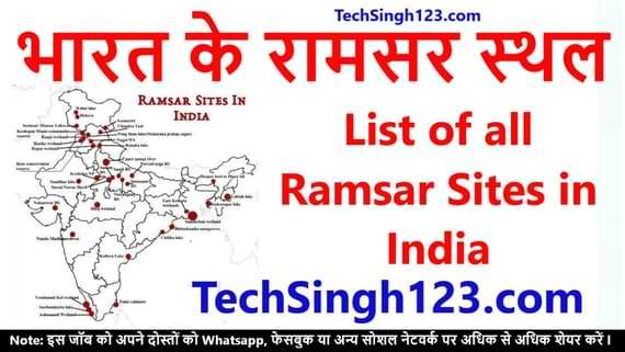 List of all Ramsar Sites in India भारत के रामसर स्थल