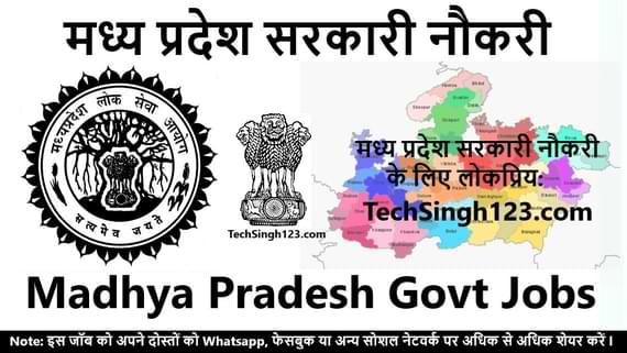 MP Govt Government Jobs Alert मध्य प्रदेश में सरकारी भर्तियाँ