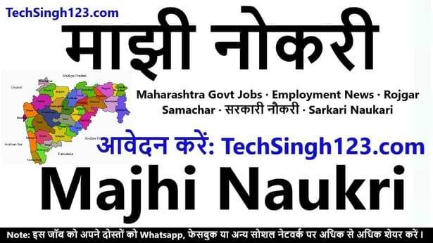 Majhi Naukri माझी नोकरी MahaSarkar Maharashtra Government Jobs