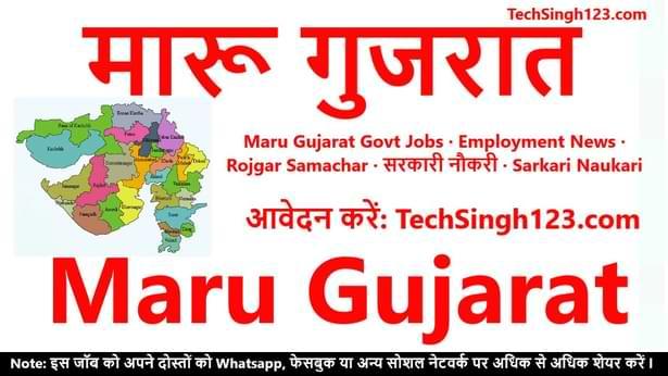 MaruGujarat Maru Gujarat Govt Jobs मारू गुजरात Gujarat Government Jobs